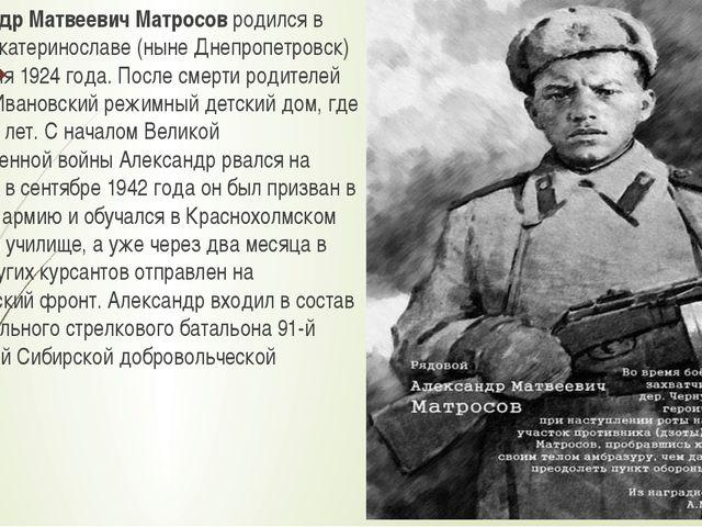 Александр Матвеевич Матросов родился в городе Екатеринославе (ныне Днепропетр...