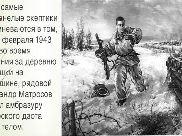 Даже самые закоренелые скептики не сомневаются в том, что 27 февраля 1943 год...