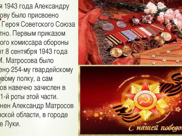 19 июня 1943 года Александру Матросову было присвоено Звание Героя Советского...