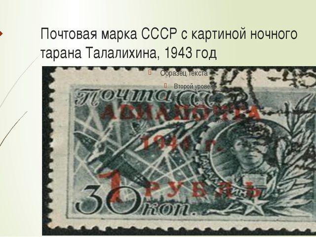 Почтовая марка СССР с картиной ночного тарана Талалихина, 1943 год