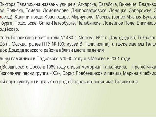 В честь Виктора Талалихина названы улицы в: Аткарске, Батайске, Виннице, Вла...