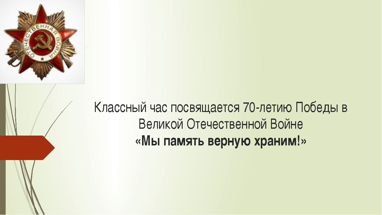 Классный час посвящается 70-летию Победы в Великой Отечественной Войне «Мы па...