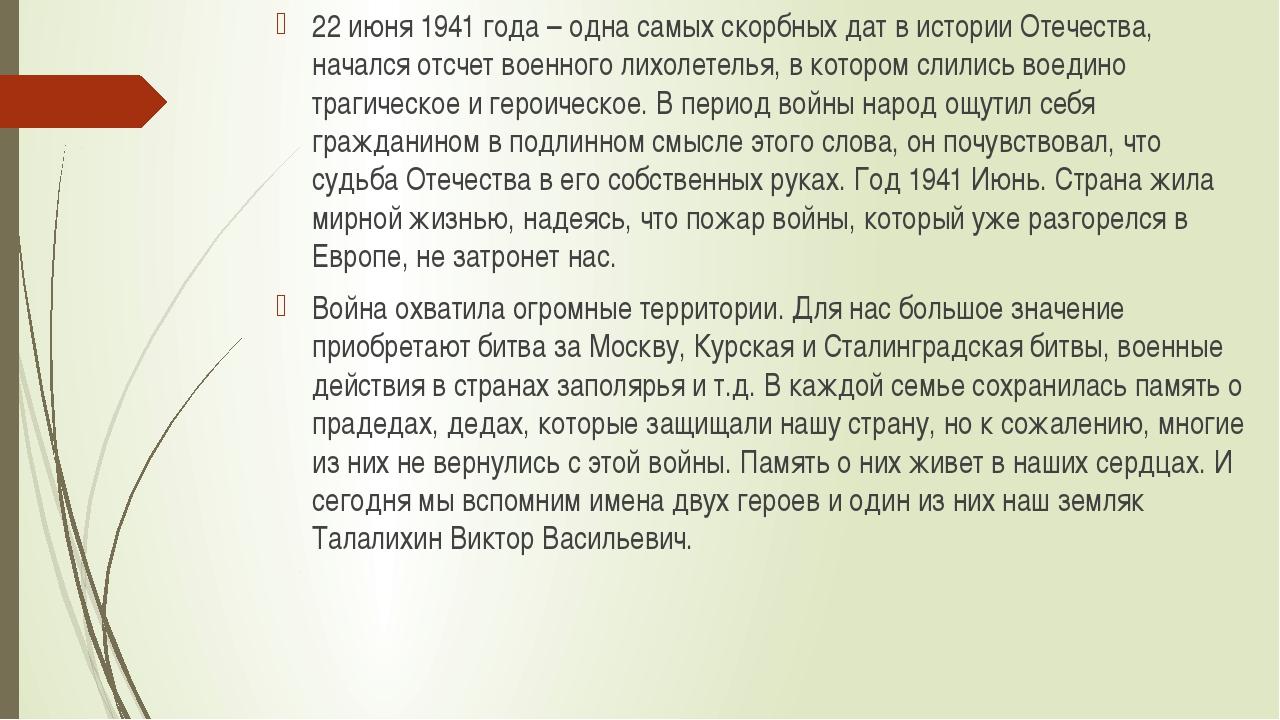 22 июня 1941 года – одна самых скорбных дат в истории Отечества, начался отсч...