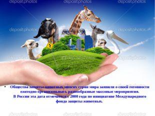 Общества защиты животных многих стран мира заявили о своей готовности ежегод