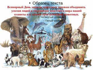 Всемирный День защиты животных призван объединять усилия людей в сохранении ж