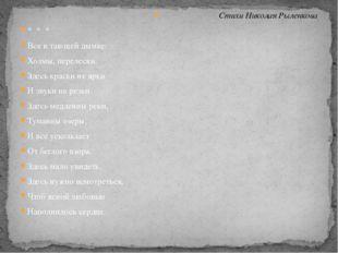 Стихи Николая Рыленкова * * * Все в тающей дымке: Холмы, перелески. Здесь к