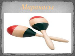 Маракасы