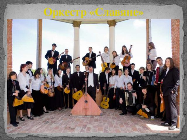 Оркестр «Славяне»