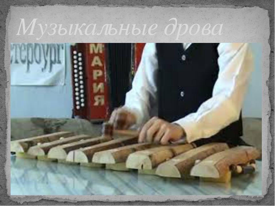 Музыкальные дрова