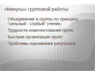 """«Минусы» групповой работы: Объединение в группы по принципу """"сильный - слабый"""