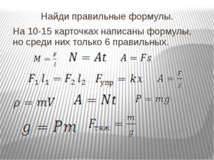 Найди правильные формулы. На 10-15 карточках написаны формулы, но среди них т
