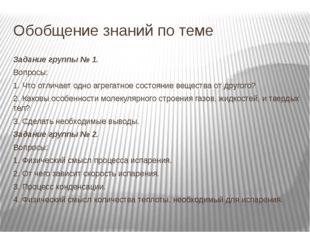 Обобщение знаний по теме Задание группы № 1. Вопросы: 1. Что отличает одно аг