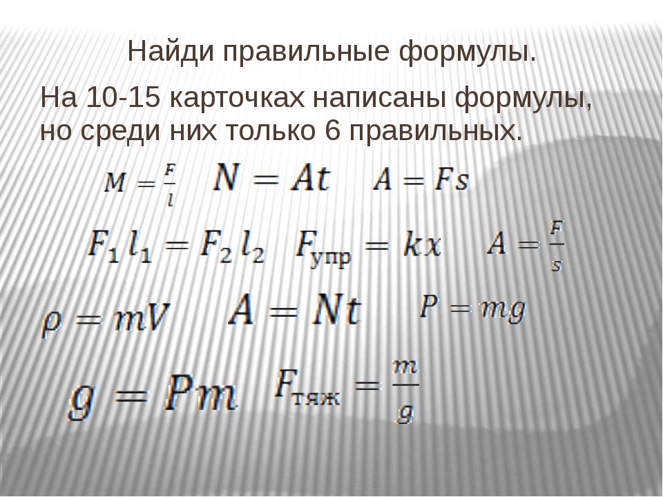 Найди правильные формулы. На 10-15 карточках написаны формулы, но среди них т...
