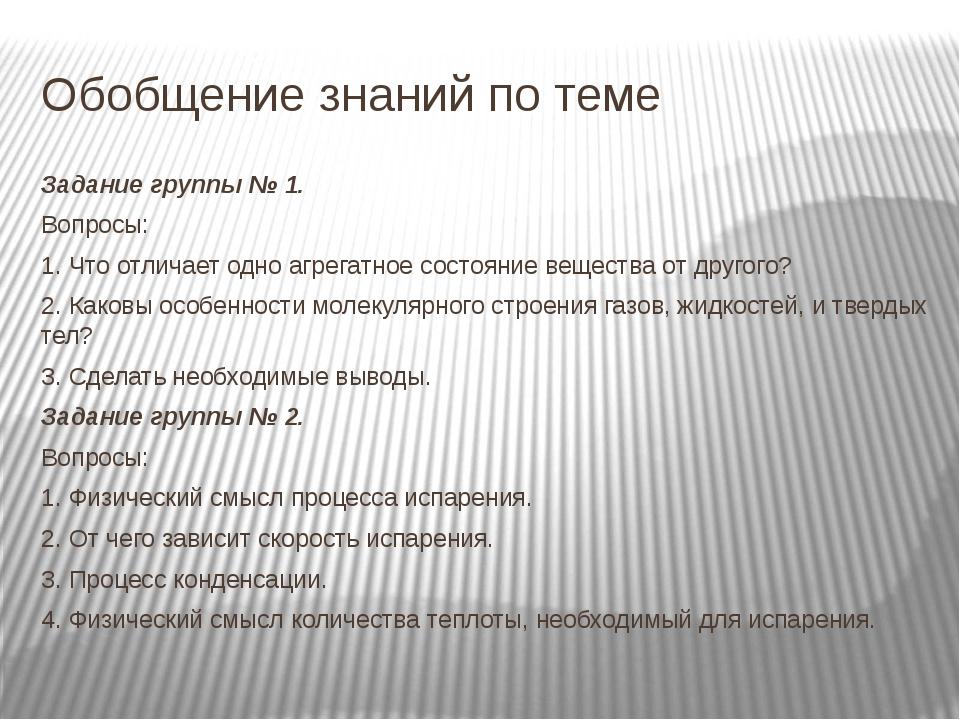 Обобщение знаний по теме Задание группы № 1. Вопросы: 1. Что отличает одно аг...