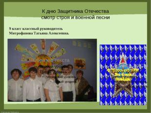 К дню Защитника Отечества смотр строя и военной песни 9 класс классный руково