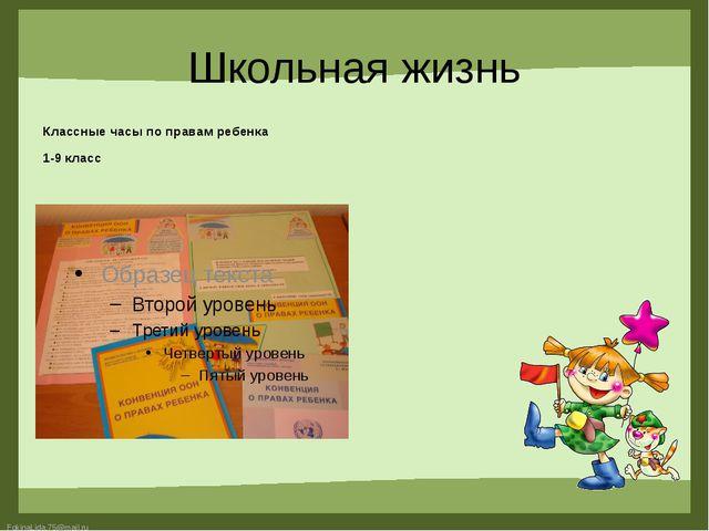 Школьная жизнь Классные часы по правам ребенка 1-9 класс FokinaLida.75@mail.r...