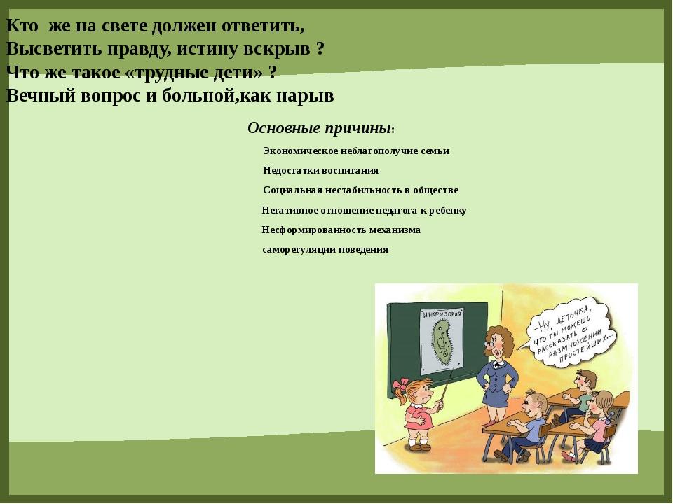 Основные причины: Экономическое неблагополучие семьи Недостатки воспитания Со...