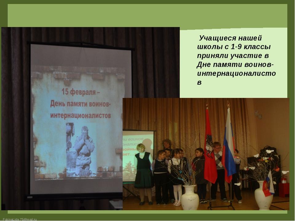 Учащиеся нашей школы с 1-9 классы приняли участие в Дне памяти воинов-интерн...