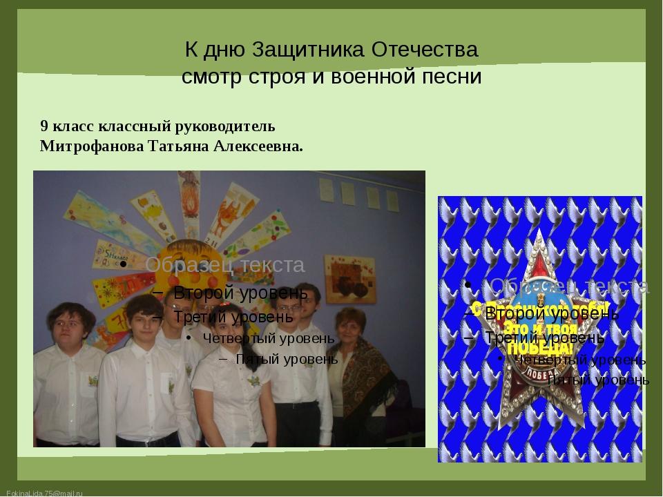 К дню Защитника Отечества смотр строя и военной песни 9 класс классный руково...