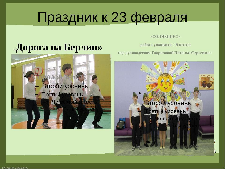 Праздник к 23 февраля «Дорога на Берлин» «СОЛНЫШКО» работа учащихся 1-9 класс...