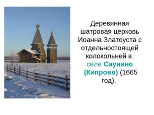Деревянная шатровая церковь Иоанна Златоуста с отдельностоящей колокольней в