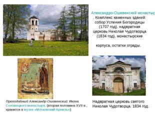 Александро-Ошевенский монастырь. Комплекс каменных зданий: собор Успения Бого