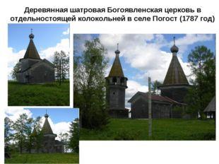 Деревянная шатровая Богоявленская церковь в отдельностоящей колокольней в сел