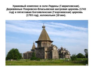 Храмовый комплекс в селе Лядины (Гавриловская). Деревянные Покровско-Власьевс