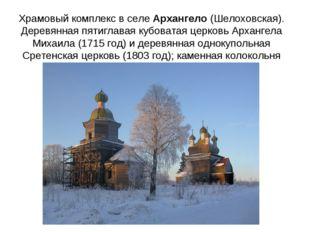 Храмовый комплекс в селе Архангело (Шелоховская). Деревянная пятиглавая кубов