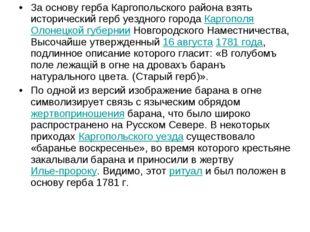 За основу герба Каргопольского района взять исторический герб уездного города