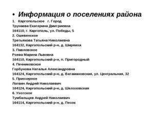 Информация о поселениях района Каргопольское г. Город Трунаева Екатерина Дм