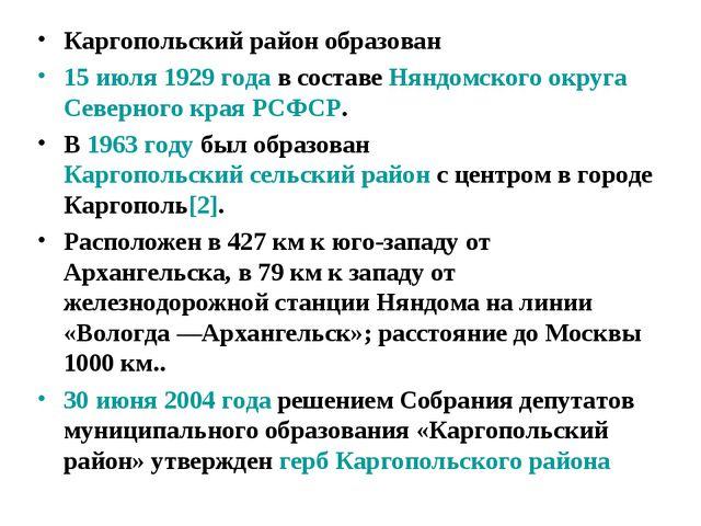 Каргопольский район образован 15 июля 1929 года в составе Няндомского округа...