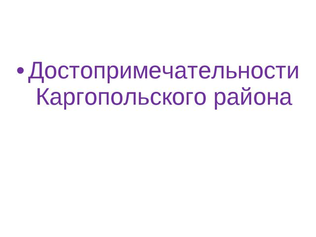 Достопримечательности Каргопольского района