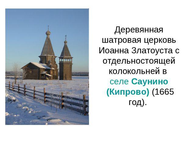 Деревянная шатровая церковь Иоанна Златоуста с отдельностоящей колокольней в...