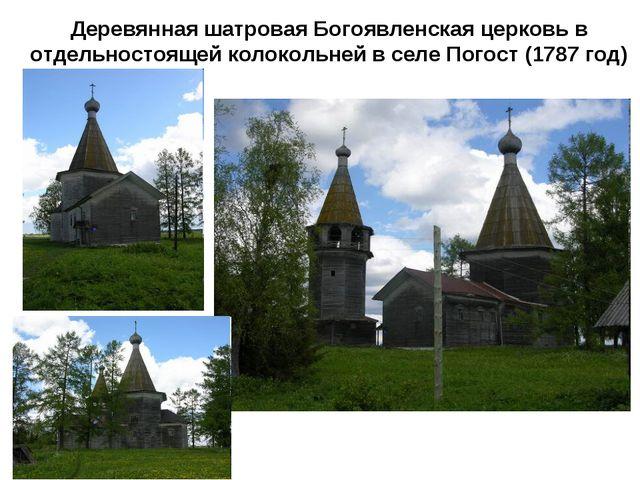 Деревянная шатровая Богоявленская церковь в отдельностоящей колокольней в сел...