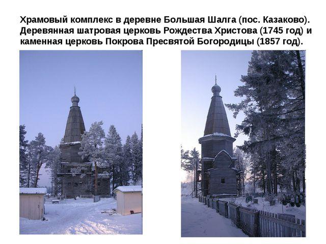 Храмовый комплекс в деревне Большая Шалга (пос. Казаково). Деревянная шатрова...