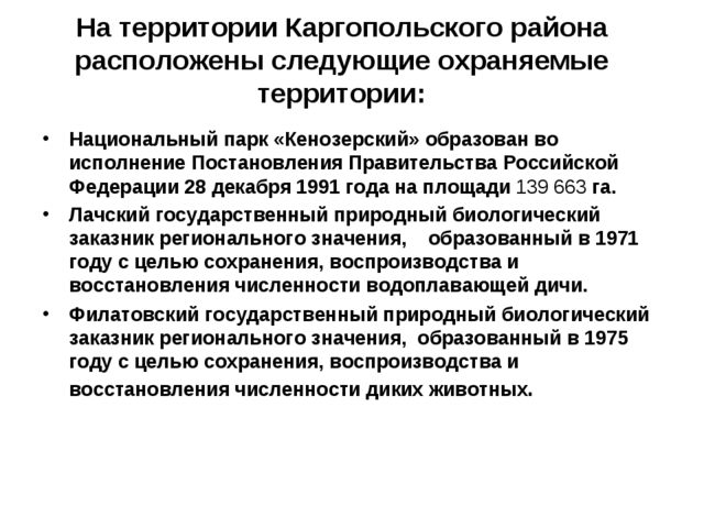 На территории Каргопольского района расположены следующие охраняемые территор...