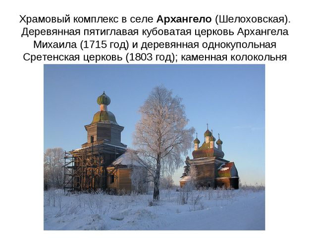 Храмовый комплекс в селе Архангело (Шелоховская). Деревянная пятиглавая кубов...