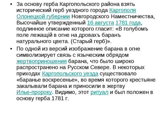 За основу герба Каргопольского района взять исторический герб уездного города...