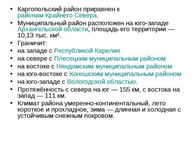 Каргопольский район приравнен к районам Крайнего Севера. Муниципальный район...