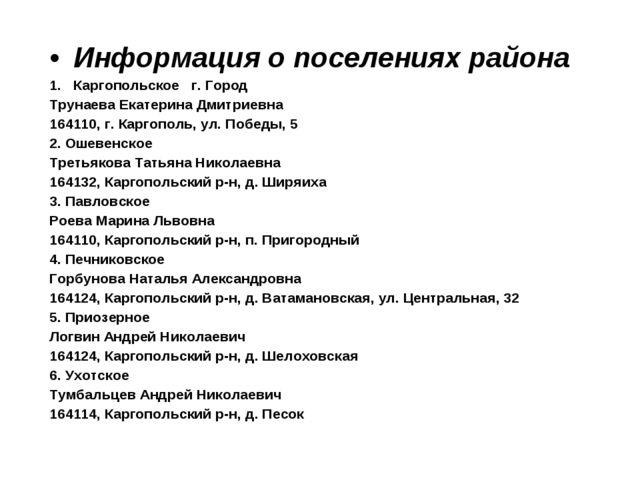 Информация о поселениях района Каргопольское г. Город Трунаева Екатерина Дм...