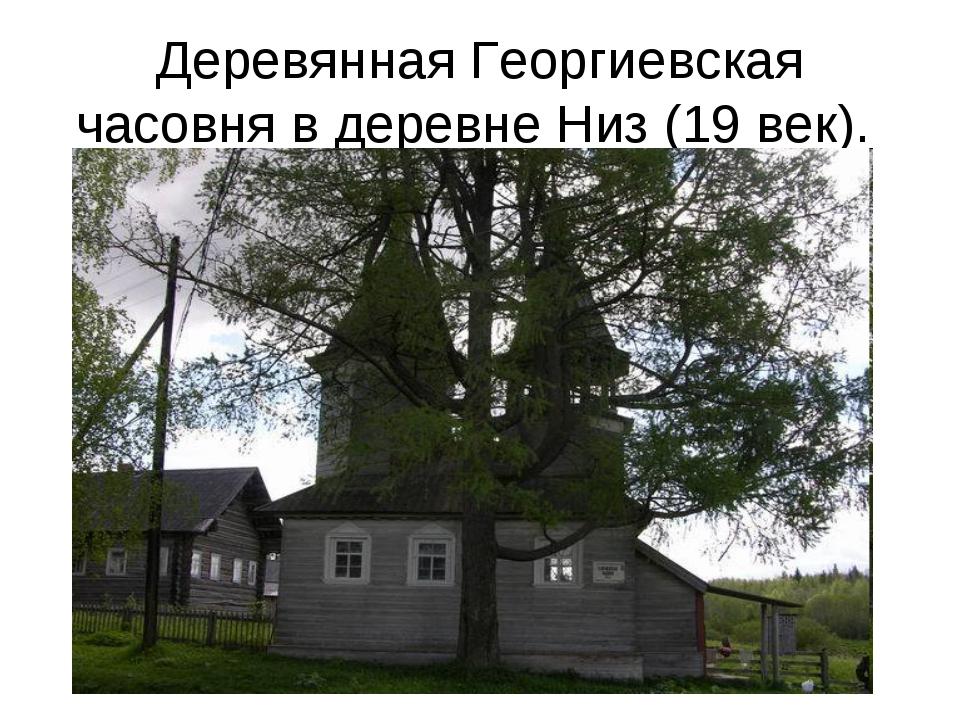 Деревянная Георгиевская часовня в деревне Низ (19 век).