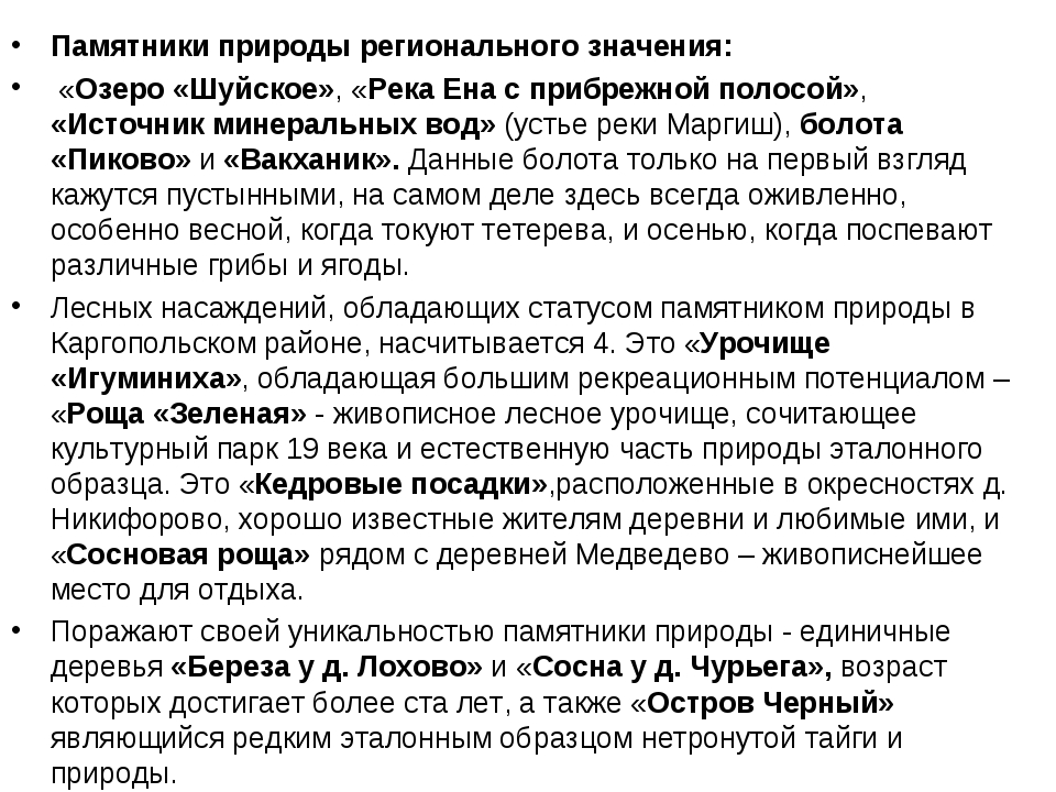 Памятники природы регионального значения: «Озеро «Шуйское», «Река Ена с прибр...