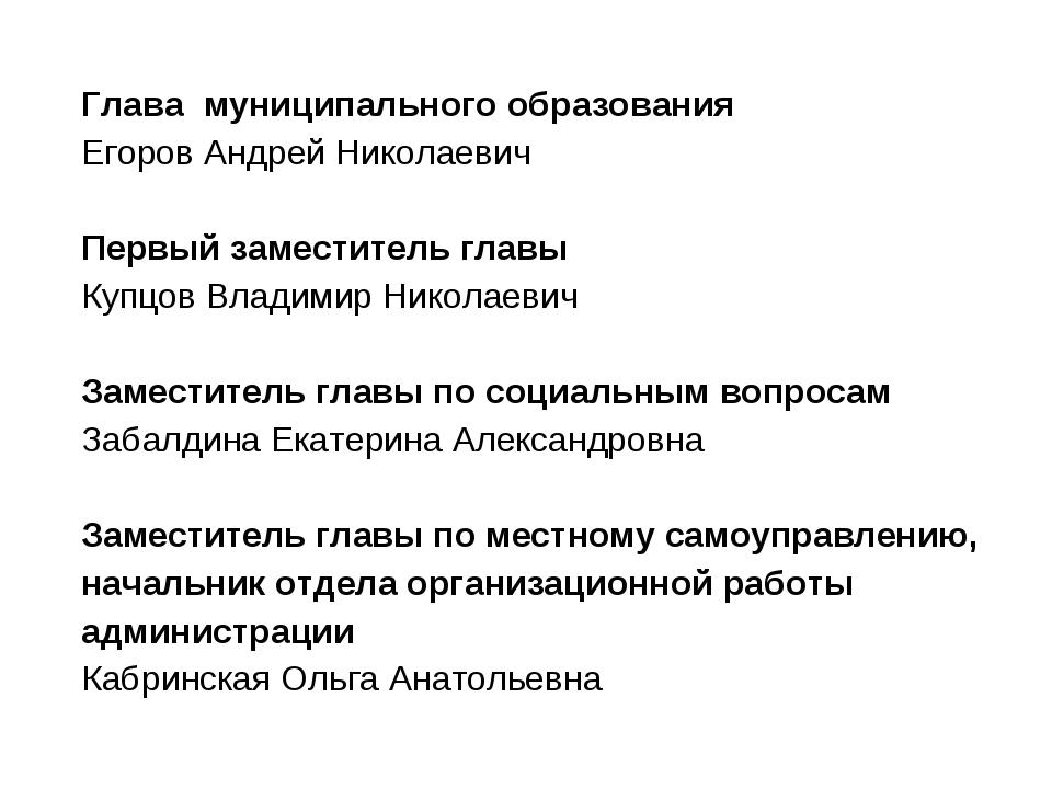Глава муниципального образования Егоров Андрей Николаевич  Первый заместите...