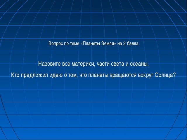 Вопрос по теме «Планеты Земля» на 2 балла Назовите все материки, части света...