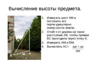Вычисление высоты предмета. Измерить шест КМ и поставить его перпендикулярно