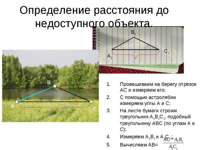 Определение расстояния до недоступного объекта. Провешиваем на берегу отрезок...
