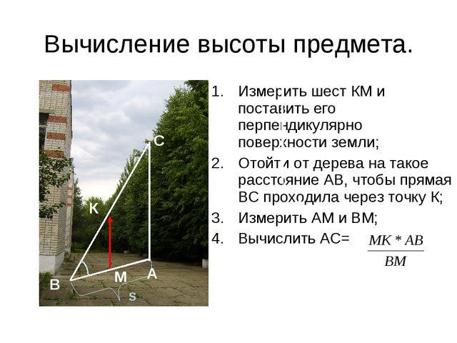 Вычисление высоты предмета. Измерить шест КМ и поставить его перпендикулярно...