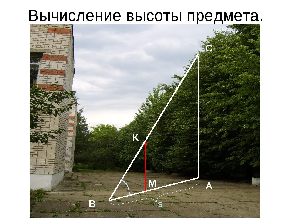 Вычисление высоты предмета. А В С М К S B