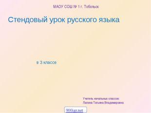 МАОУ СОШ № 1 г. Тобольск Учитель начальных классов: Лапина Татьяна Владимиро